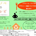 リノベのレシピはがき用green2